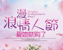 浪漫情人节购物海报PSD素材