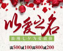 七夕以爱之名促销海报PSD素材