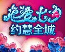 浪漫七夕约惠全城海报PSD素材