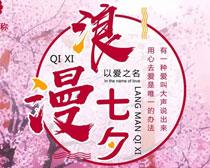 浪漫七夕商场促销海报PSD素材