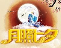 月照七夕海报PSD素材