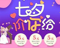 七夕价给你海报设计PSD素材