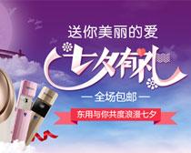 七夕有礼淘宝海报设计PSD素材