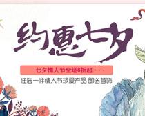 约惠七夕淘宝海报设计PSD素材