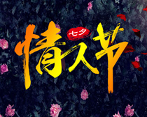 淘宝情人节花卉海报PSD素材