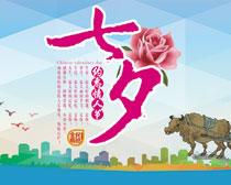 淘宝七夕活动宣传海报PSD素材