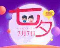 淘宝可爱七夕节海报PSD素材
