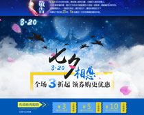 淘宝七夕全场优惠促销海报PSD素材