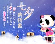 淘宝童装七夕海报设计PSD素材