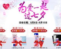 淘宝日用品七夕促销海报设计PSD素材