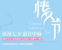 浪漫七夕淘宝促销海报设计PSD素材