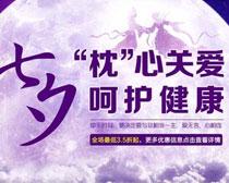 淘宝记忆枕七夕促销海报设计PSD素材