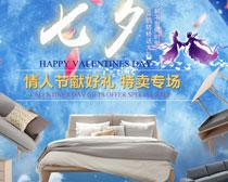 淘宝家具七夕促销海报PSD素材