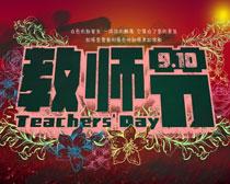 教师节优惠大促销海报矢量素材
