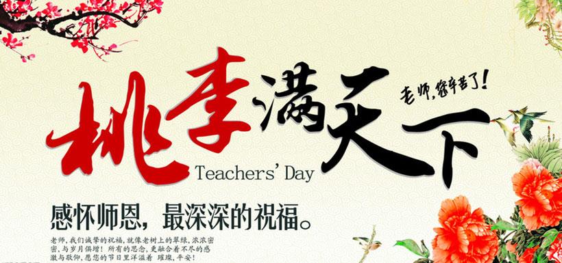 桃李满天下教师节海报矢量素材 - 爱图网设计图片素材下载