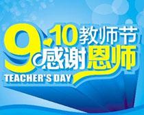 910感谢恩师教师节海报矢量素材