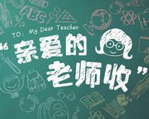 教师节促销宣传单设计矢量素材