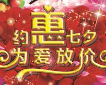 约惠七夕商场吊旗海报设计矢量素材