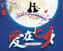 爱在七夕节日海报设计矢量素材