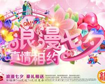 浪漫七夕真情相约海报设计矢量素材
