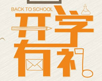 开学有礼海报设计矢量素材