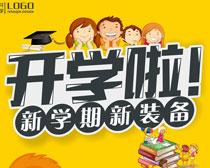 开学学习用品促销宣传海报矢量素材