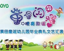幼儿园文艺汇演海报背景设计矢量素材