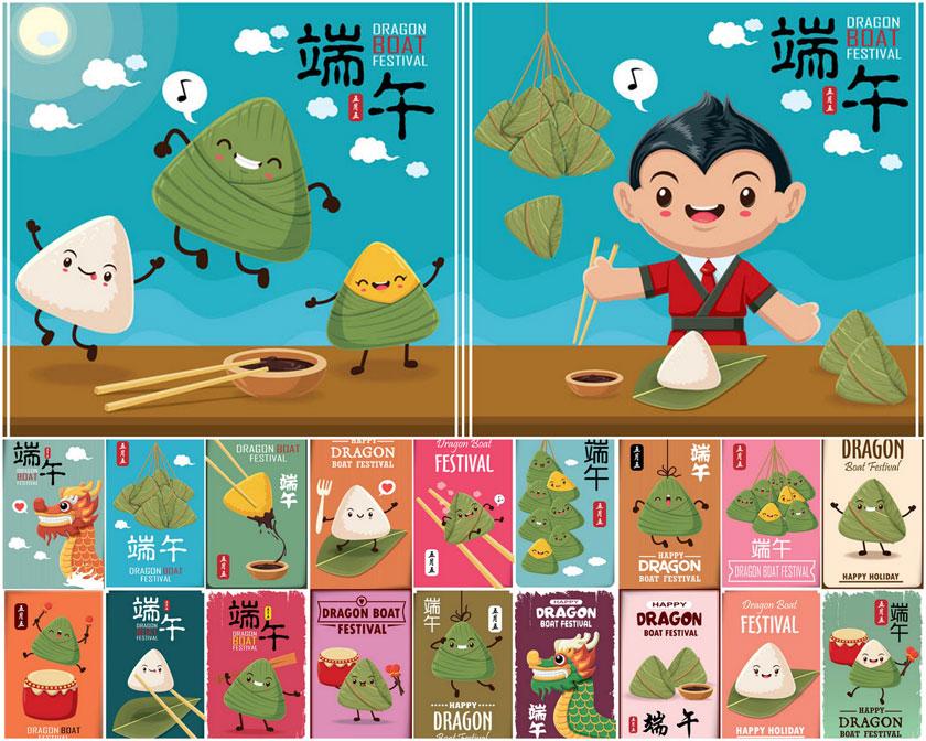 端午节可爱粽子海报矢量素材