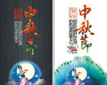 中秋节宣传展板矢量素材