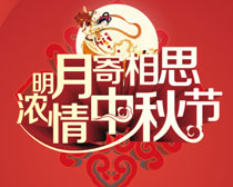明月寄相思中秋节海报矢量素材