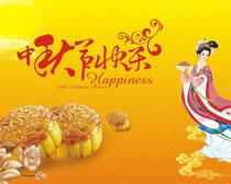 中秋节快乐海报矢量素材