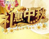 礼惠中秋海报设计矢量素材