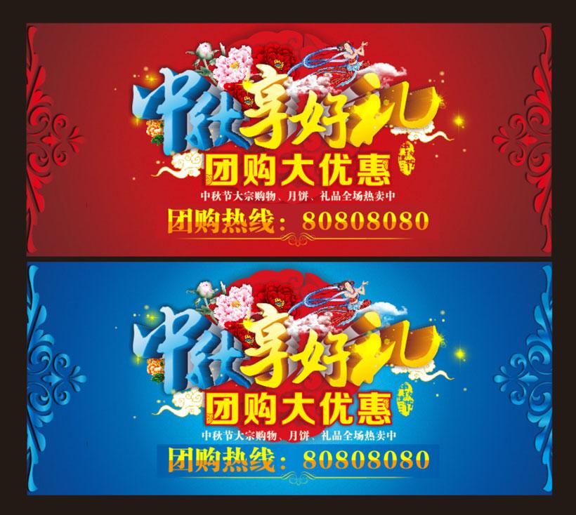 爱图首页 矢量素材 节日庆典 > 素材信息   关键字: 中秋节中秋佳节