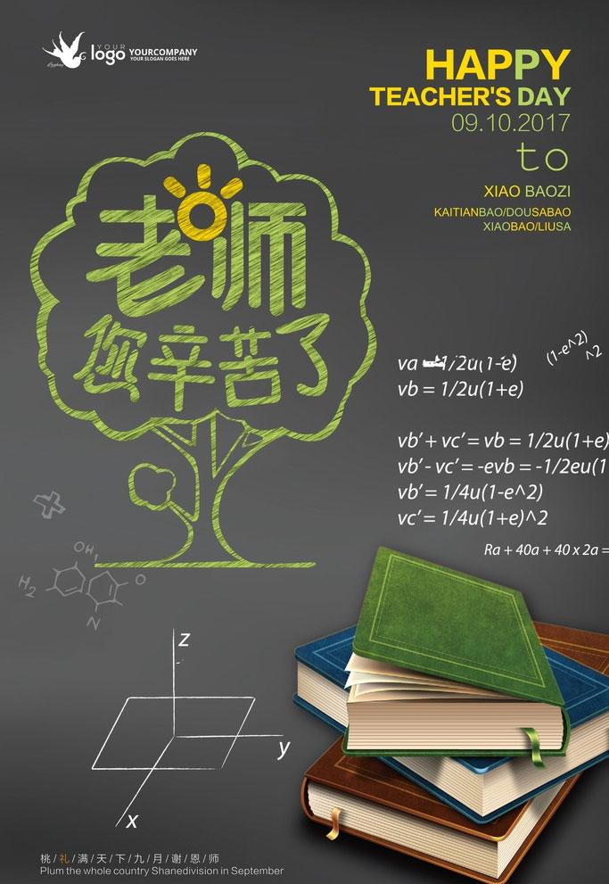 创意黑板报效果教师节海报设计矢量素材