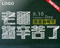 教师节购物海报矢量素材