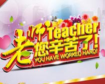 教师节促销宣传矢量素材