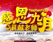 感恩九月教师节海报设计时时彩投注平台