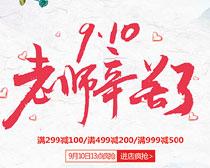 910教师节购物海报设计时时彩投注平台
