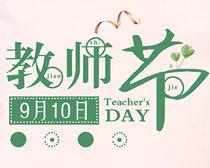 淘宝教师节促销海报设计PSD素材