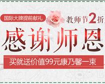 感谢师恩教师节海报PSD素材