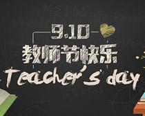 教师节快乐淘宝海报设计PSD素材