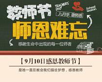 教师节难忘师恩淘宝海报设计PSD素材