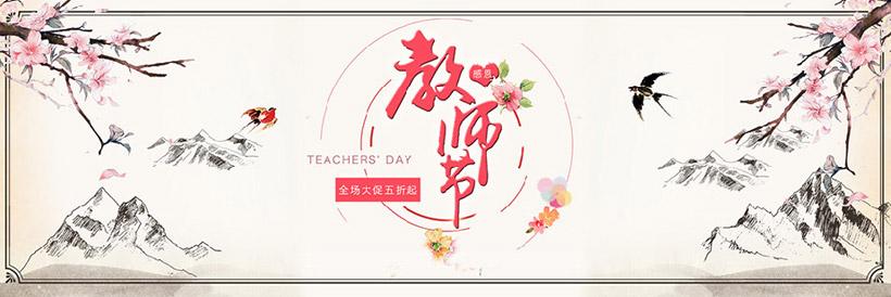 教师节淘宝购物海报设计PSD素材