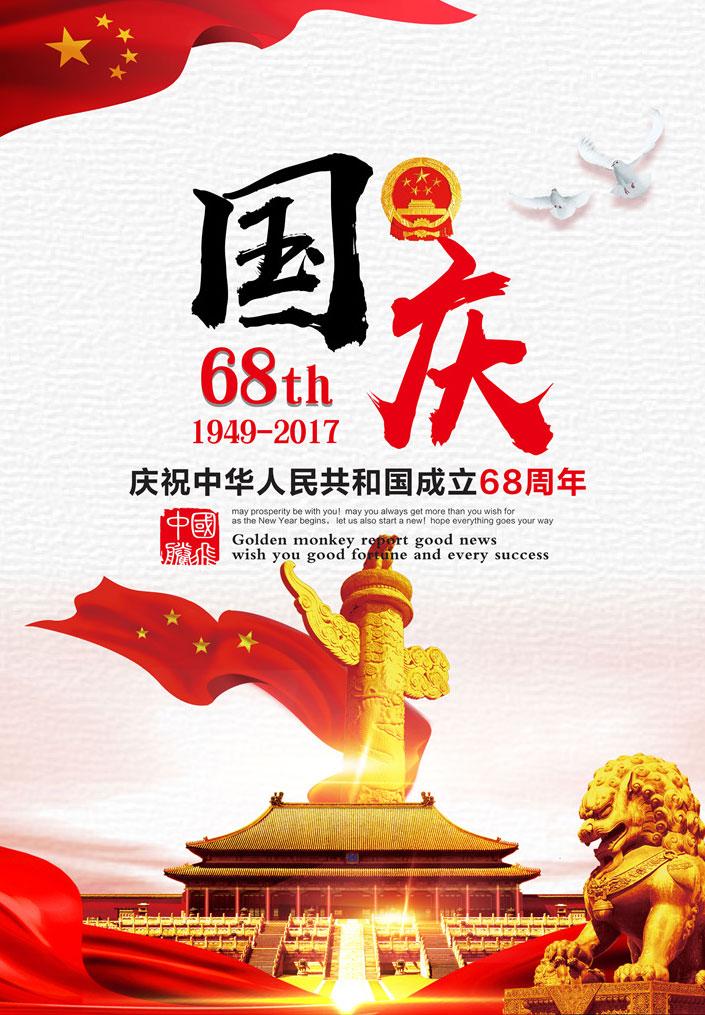 国庆68周年庆海报设计psd素材