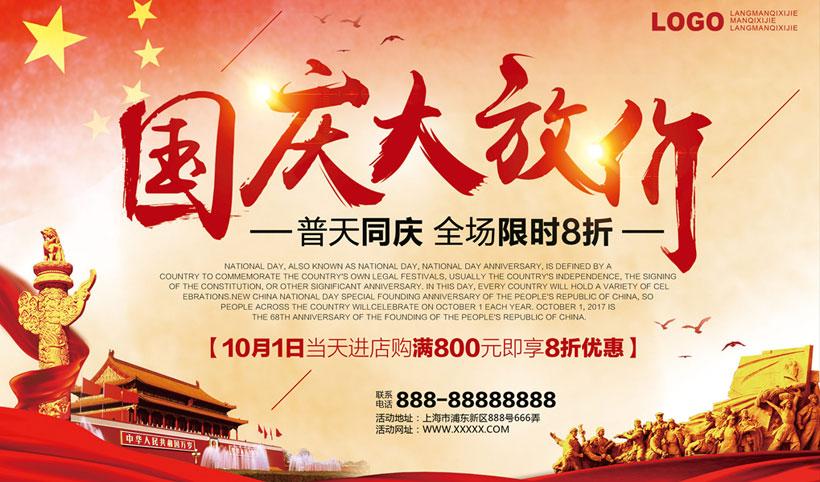 广告海报 > 素材信息   关键字: 国庆节喜迎国庆国庆大放价68周年国庆