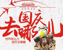 国庆去哪儿旅游海报设计PSD素材