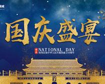 国庆盛宴国庆节海报设计PSD素材