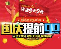 国庆节购物海报设计PSD素材