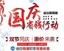 国庆节省钱行动海报设计PSD素材