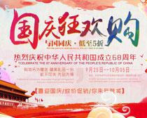 国庆欢乐购促销海报设计PSD素材